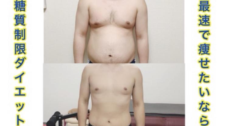 10キロ痩せることができた糖質制限ダイエットの記録を大公開