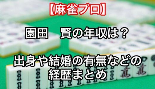 園田賢/麻雀プロの年収は?出身や結婚の有無などの経歴まとめ
