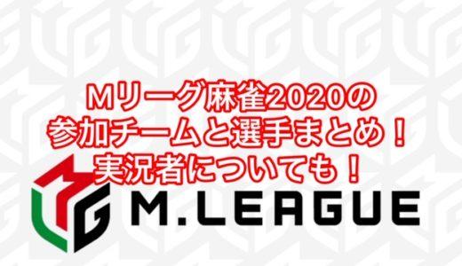 エムリーグ麻雀2020の参加チームと選手まとめ!実況者についても!