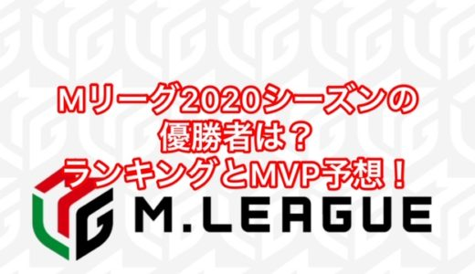 エムリーグ2020シーズンの優勝者は?ランキングとMVP予想!