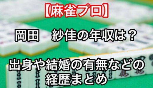 岡田紗佳/麻雀プロの年収は?出身や結婚の有無などの経歴まとめ