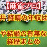 多井隆晴/麻雀プロの年収は?出身や結婚の有無などの経歴まとめ