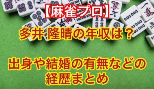 多井隆晴/麻雀プロの年収は?結婚の有無や大学などの経歴まとめ