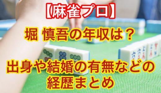 堀慎吾/麻雀プロの年収は?出身や結婚の有無などの経歴まとめ