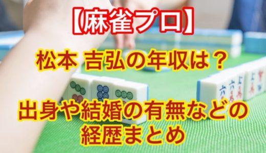 松本吉弘/麻雀プロの年収は?出身や結婚の有無などの経歴まとめ