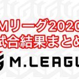 【最新版】Mリーグ2020の個人成績/試合結果まとめ!MVPの予想も!