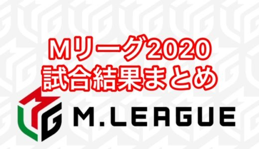 【最新版】Mリーグ2020の試合結果まとめ!MVPの予想も!