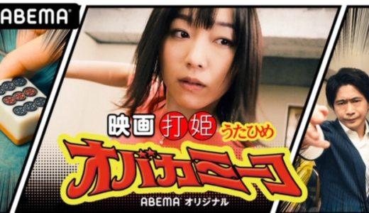打姫オバカミーコの実写版映画を無料視聴する方法!
