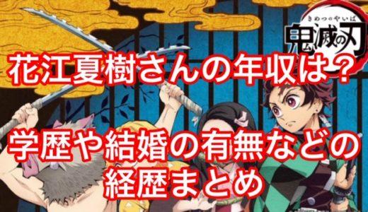 花江夏樹/声優/炭治郎役の年収は?結婚や出身などの経歴まとめ