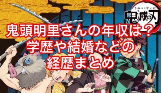 鬼頭明里/禰󠄀豆子役の年収は?結婚や学歴などの経歴まとめ