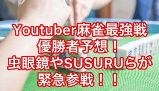 Youtuber麻雀最強戦の優勝者予想!虫眼鏡やSUSURUらが参戦!