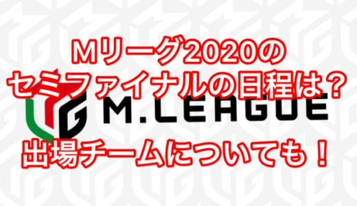 Mリーグ2020セミファイナルの日程は?出場チームについても!