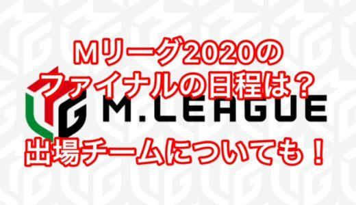 Mリーグ2020ファイナルの日程は?出場チームについても!