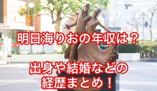 明日海りお/元宝塚の年収は?出身や結婚などの経歴まとめ!