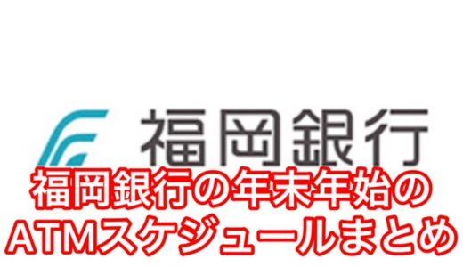 福岡銀行ATM年末年始2020-2021は手数料はいつからいつまでかかる?