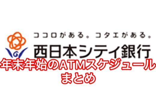 西日本シティ銀行ATM年末年始2020-2021は手数料はいつからいつまでかかる?