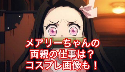 メアリーちゃん/禰豆子コスプレの両親の仕事は?コスプレ画像も!