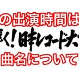 嵐レコード大賞