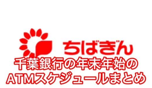 千葉銀行ATM年末年始2020-2021は手数料はいつからいつまでかかる?