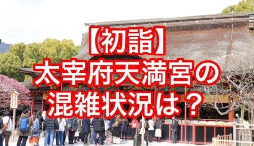 太宰府天満宮の初詣2021混雑状況は?駐車場や渋滞についても!