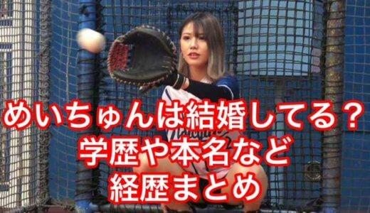 めいちゅん/野球YouTuberは結婚してる?学歴や本名などまとめ!