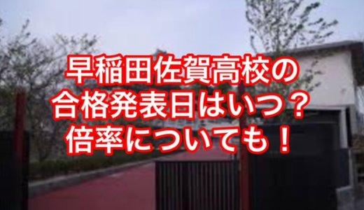 早稲田佐賀高等学校2021の合格発表日はいつ?倍率についても!
