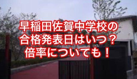 早稲田佐賀中学校2021の合格発表日はいつ?倍率についても!