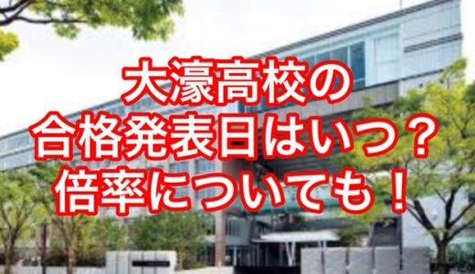 福岡大学附属大濠高等学校2021の合格発表日はいつ?倍率についても!