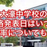 大濠中学校合格発表日