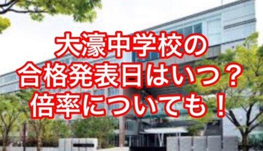 福岡大学附属大濠中学校2021の合格発表日はいつ?倍率についても!