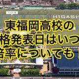 東福岡合格発表