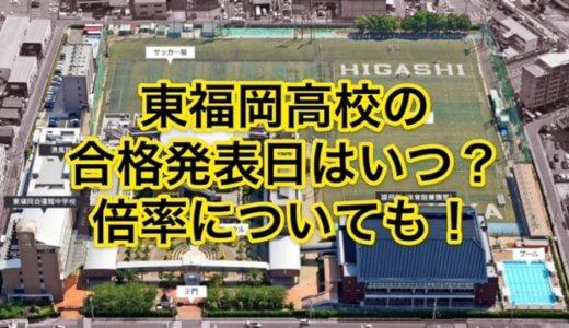 東福岡高等学校2021の合格発表日はいつ?倍率についても!