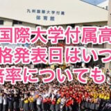 九州国際大学付属高校合格発表