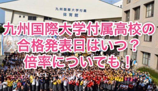 九州国際大学付属高等学校2021の合格発表日は?倍率についても!