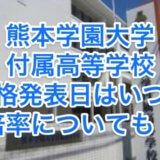 熊本学園大学付属高校合格発表