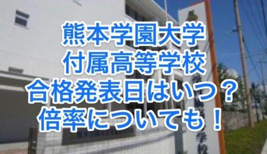 熊本学園大学付属高等学校2021の合格発表日はいつ?倍率についても!