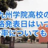 九州学院合格発表