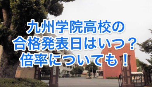 九州学院高等学校2021の合格発表日はいつ?倍率についても!