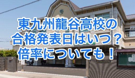東九州龍谷高等学校2021の合格発表日はいつ?倍率についても!