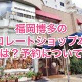 福岡博多のチョコレートショップ本店の通販は?予約についても!