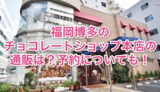 チョコレートショップ/福岡博多のバレンタイン2021の通販は?予約も!