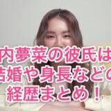 箭内夢菜の彼氏は誰?結婚や身長などの経歴まとめ!