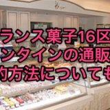 フランス菓子16区/薬院のバレンタイン2021の通販は?予約についても!