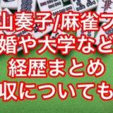丸山奏子結婚大学