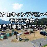 五ケ山クロスキャンプ場/モンベルの予約方法は?料金や混雑状況も!