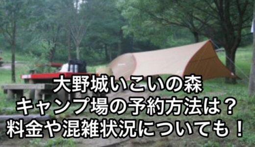 大野城いこいの森キャンプ場の予約方法は?混雑状況や料金についても!