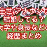 松本圭世/アナウンサーは結婚してる?大学や身長などの経歴まとめ