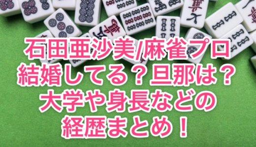 石田亜沙己/麻雀プロは結婚してる?旦那は?大学や身長についても!