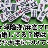 松ヶ瀬隆弥