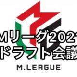 Mリーグ2021ドラフト